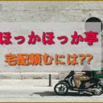 デリバリー サービス バイク 宅配 出前 街中 走る
